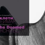 The Doomed Architect (Ukleti Neimar) - Bogdan Bogdanovic